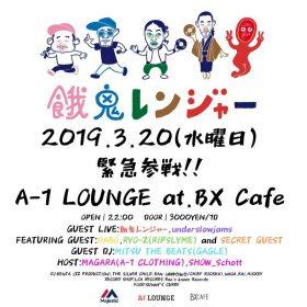 来週の水曜、祝前日はA-1 Loungeの5周年㊗️